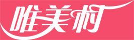 唯美村-做时尚流行美容健康娱乐女性网站