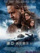 《诺亚方舟》香港票房首周登顶
