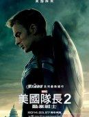 台北票房一周综述 《美国队长2》稳坐第一
