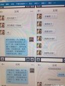 网曝黄奕老公与内地女星暧昧短讯 双方纠缠达2年