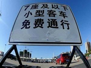 2017清明节高速免费吗?