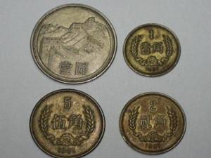 2018旧币回收价格表 带你看看1一5分硬币收藏价格表