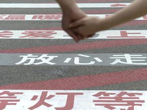 武汉现心形斑马线 斑马线被吐槽不是秀恩爱的地方
