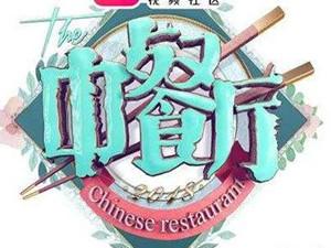 中餐厅延后播出怎么回事 中餐厅延后播出原