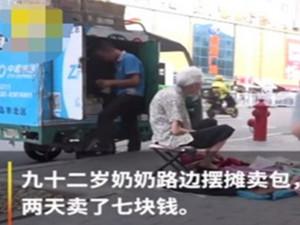 92岁奶奶摆摊卖布包 事件始末被揭两天只买