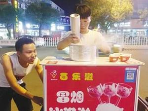 95后暑假卖网红冰淇淋 一番话令人醍醐灌顶