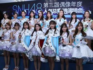 snh48成员第一美女是谁 snh48为什么这么多
