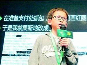 汪正扬成中国年龄最小黑客 他创建的网站叫