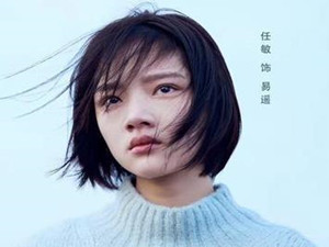 任敏易瑶很漂亮 电影中易瑶得了什么病她的孩子是谁的