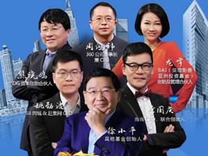 合伙中国人怎么停播了 合伙中国人是真投资吗
