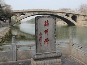 赵州桥建于哪个朝代 赵州桥的资料历史曝光