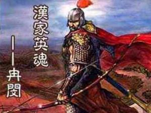 为什么历史不讲闵冉 冉闵为何上不了历史书