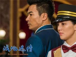 战地迷情何文清喜欢谁 和未婚妻范凤瑾感情