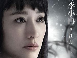 秋蝉江月第几集出现 她与清泉上野的真实关