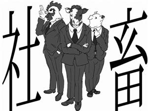 社畜什么意思 怎么肖战也自称是社畜