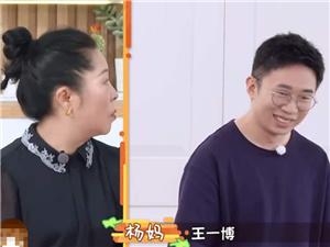 杨迪妈妈把沈腾认成王一博 还希望杨迪练成