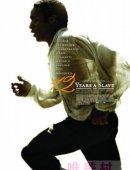 不平庸的主旋律--奥斯卡最佳影片《为奴12年》