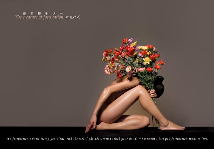 人体艺术。花的独白