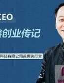 暴风影音CEO冯鑫:3个朋友的创业故事