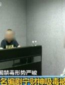 宁财神被捕发道歉信 毒品数量说法不同引质疑