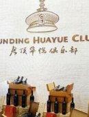 杨澜发声明否认开高级会所 称无任何关系