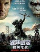 《猩球崛起2》定档8月29日 曝正式中文预告