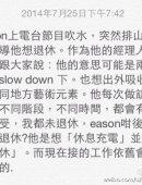 """经纪人澄清陈奕迅""""退出歌坛"""":是想休息充"""
