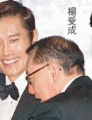 李秉宪遭勒索取消英皇活动 向杨受成道歉