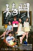 《青春斗》香港上映 徐正曦爆笑演绎