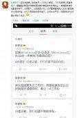"""林更新微博被盗,""""黑客""""为一高中生恶作剧"""