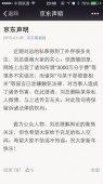 京东声明默认分手,传因婚前财产分配问题