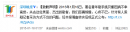 深圳晚报致歉偷拍姚贝娜遗体,基金款项将全部退还