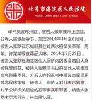张默吸毒案宣判:有期徒刑六个月处罚金五千