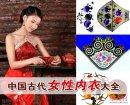 中国古代女性澳门银河在线娱乐大全