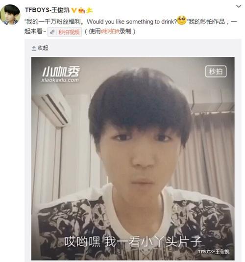 """Tfboys王俊凯模仿金星  网友""""你是第一个神经起来还那么帅的人"""""""