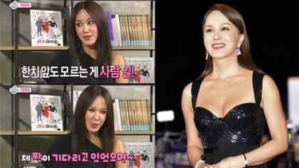 45岁韩女星渴望婚姻