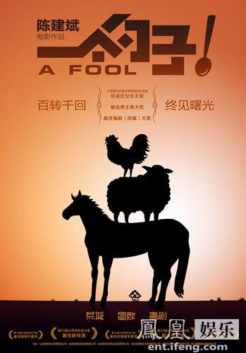 陈建斌电影《一个勺子》定档11月20日 王学