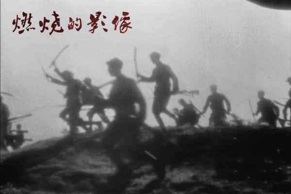 《燃烧的影像》18日公映