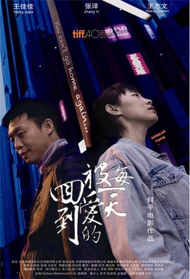 王佳佳演绎漂泊青年的爱与被爱