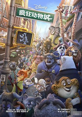 《疯狂动物城》首曝中文海报