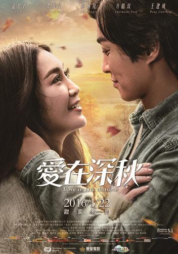 《爱在深秋》发终极预告片海报