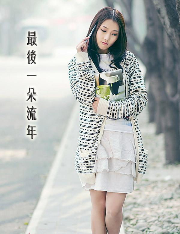北京服装学院纯情校花写真