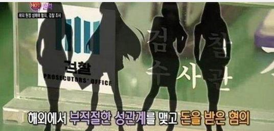 韩女星陷卖淫风波 出卖肉体换财富