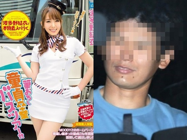 砍日本少女偶像嫌犯被曝曾与波多野结衣拍成
