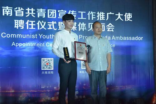 张艺兴任共青湖南宣传大使
