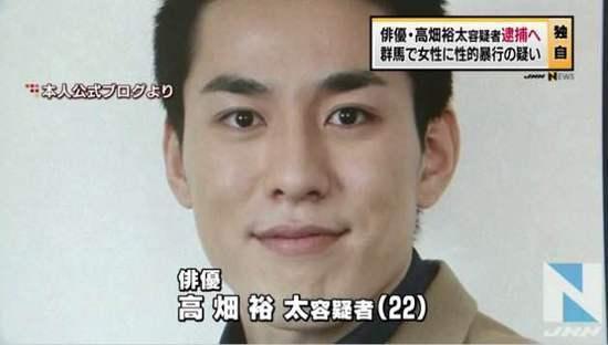 日本22岁男星性侵40岁女服务员