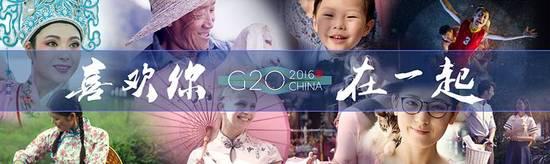 央视推出走心G20宣传片