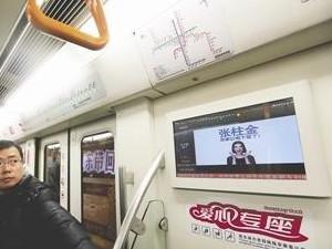 """成都地铁出现低俗广告 乘客纷纷称""""辣眼睛"""""""