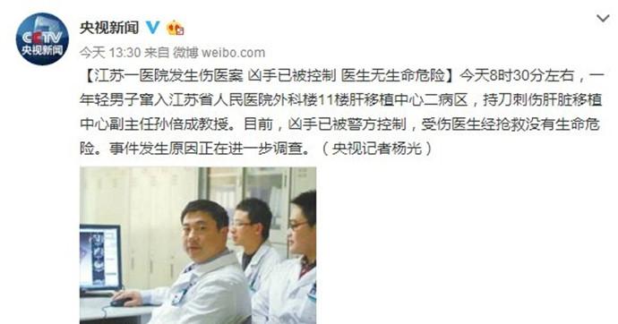 医生被凶手反锁办公室,连捅数刀被砍伤