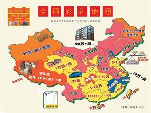 最新中国彩礼地图蹿红,越贫穷地区越出现高